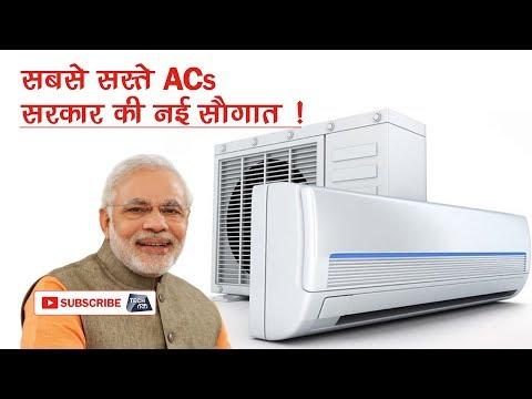 सरकार लांच कर रही है सबसे सस्ते ACs | Tech News | Tech Tak