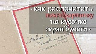 МК: Как распечатать текст/картинку на кусочке скрап бумаги.