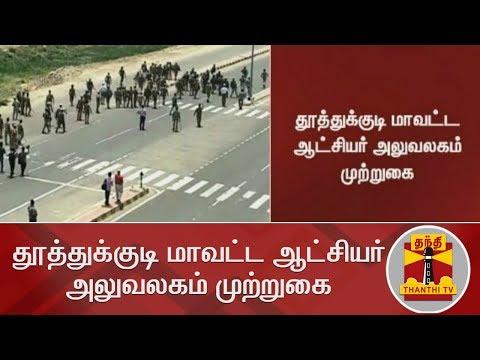 Sterlite : தூத்துக்குடி மாவட்ட ஆட்சியர் அலுவலகம் முற்றுகை - கண்ணாடிகளை அடித்து நொறுக்கியதால் பதற்றம்