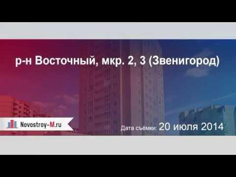 р-н Восточный, мкр. 2, 3 (Звенигород)