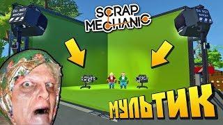 В БАБКИНУ ДЕРЕВНЮ ПРИЕХАЛО ТЕЛЕВИДЕНИЕ !!! МУЛЬТИК в Scrap Mechanic !!! СКАЧАТЬ СКРАП МЕХАНИК !!!