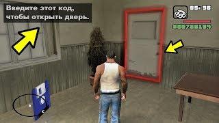 Потребовалось 15 лет, чтобы открыть эту дверь в доме Сиджея в GTA San Andreas...