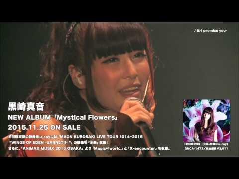"""【黒崎真音】「MAON KUROSAKI LIVE TOUR 2014~2015""""WINGS OF EDEN –GARNET!!- """"」ダイジェスト映像"""