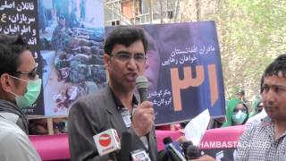 Protest Gathering Condemning Massacres in Badakhshan and Mazar and Kidnapping of 31 Afghan