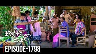 Kopi Kade | Episode 1798 - (2020-10-09) | ITN Thumbnail