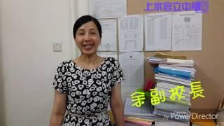 Publication Date: 2016-06-10 | Video Title: 上水官立中學慶祝25周年舊生會晚宴 - 宣傳短片