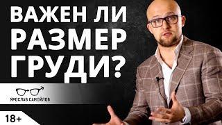 Важен ли размер женской груди для мужчины? Психология мужчин | Ярослав Самойлов (18+)