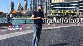 Naeim Alsheikh - Dabkat / نعيم الشيخ - دبكات