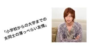 三浦翔平 ラジオ にて。