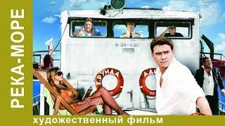 Река-Море. 8 серия. Комедия. Приключения Star Media