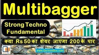 Multibagger Stock Tv18 Broadcast | Multibagger Share Below Rs50 | Multibagger Stock | Quriousbox