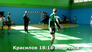 Гандбол. Волочиск - Красилов - 22:21 (2-й тайм). Спартакиада школьников, 2000 г.р.