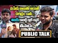 Sarkar Movie Telugu Public Talk | Sarkar Movie Public Response | Sarkar Movie Review | Friday Poster