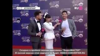 Вячеслав Манучаров на красной  дорожке RU TV 2015