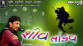 Rajbha Gadhvi | શિવ તાંડવ | Charniy Sahitya Mojj Dayro | HD