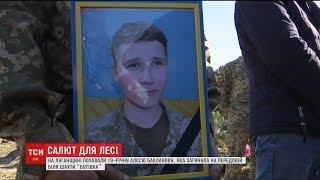 На Луганщині попрощалися з Лесею Баклановою, яка загинула на передовій