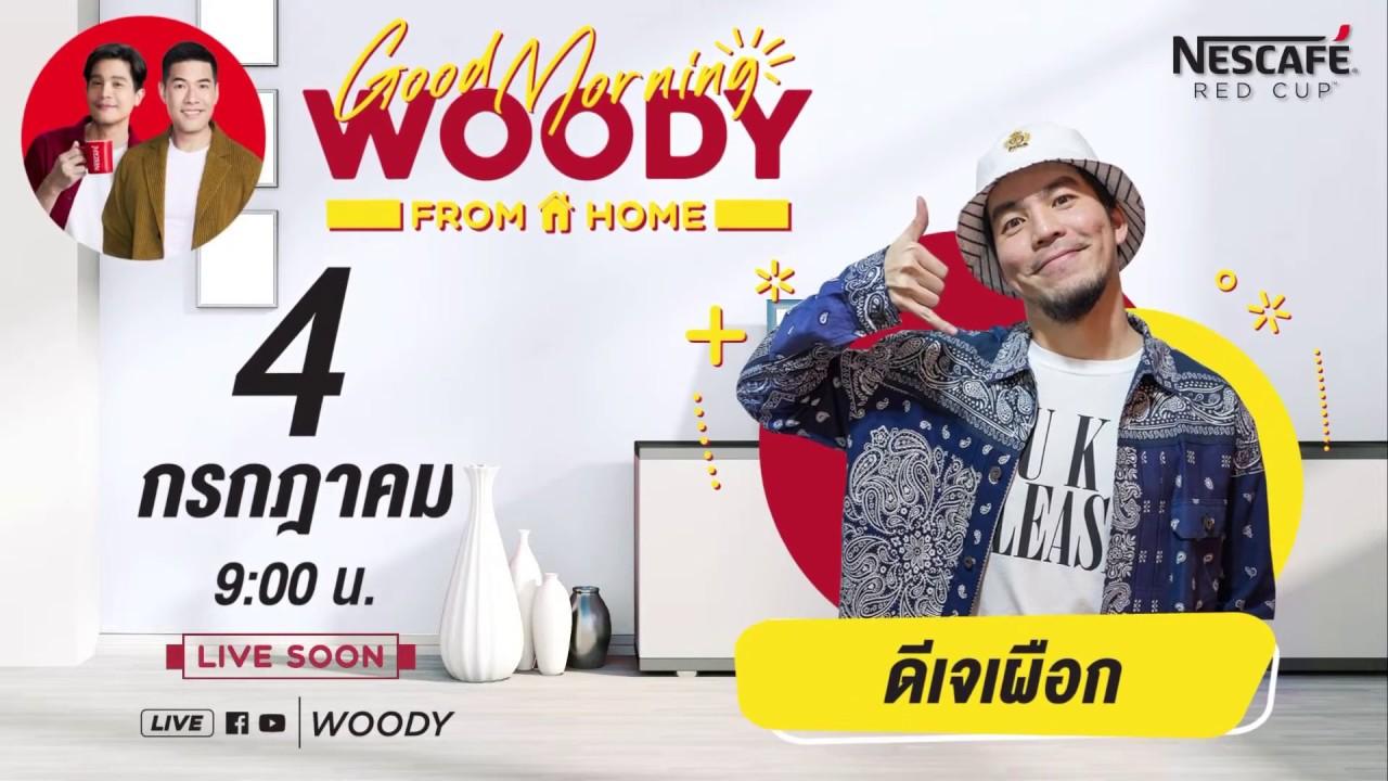Good Morning Woody From Home   เผือก พงศธร