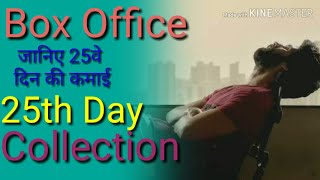 25th Day Collection Of Kabir Singh, Box Office Collection Of Kabir Singh, Total Collection,
