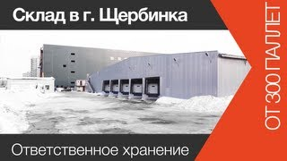 Ответственное хранение товара | www.skladlogist.ru | Щербинка(http://sklad-man.com Ответственное хранение товара, склад в Щербинке. Подробнее: http://www.sklad-man.ru/otvetstvennoye-khraneniye/sklad437/..., 2013-03-12T16:29:16.000Z)