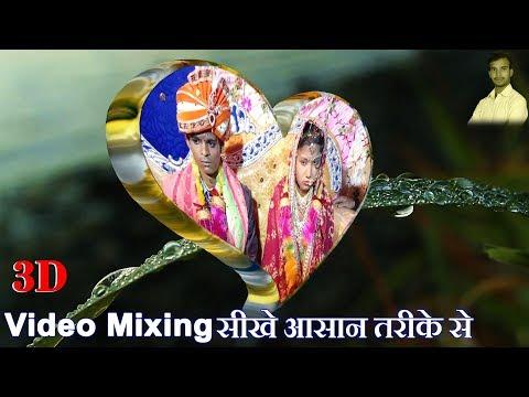 Learn 3D Effect Wedding Video Editing In Pinnacle Studio Hd