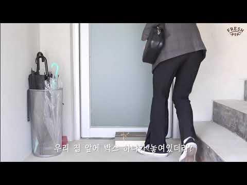 좋은 성분을 찾아 떠나는 프레시팝 머드쉐이크 샴푸&트리트먼트 | 프레시팝 × 그립 방송 티저 영상