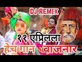 11 April 2018 ( Mahatma Fule ) जयंती Special Dj Song by dj bass marathi