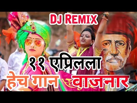 11 April 2018 ( Mahatma Fule ) जयंती Special Dj Song