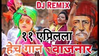Mahatma jyotiba fule 2018 jaynti special dj remix song https://youtu.be/rblqsqkgrmq mp3 song. -whatshap 9689853288 join whatsapp group for new updates -https...