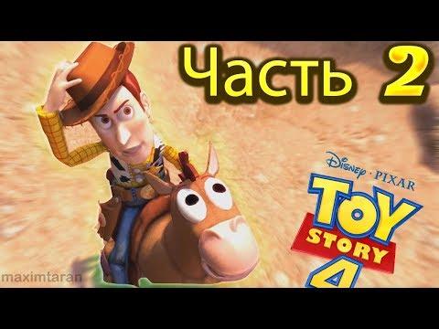 История Игрушек 4 - Прохождение Игры #2 СЮЖЕТ ВУДИ | Toy Story 3: Большой Побег The Video Game