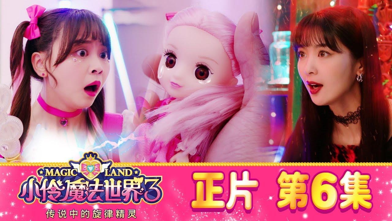 Download 小伶魔法世界第三季 【正片_EP6】 夾娃娃機與貪欲魔法(下)   小伶魔法世界 Magic Land