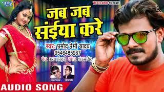 Pramod Premi (NEW) DJ स्पेशल सुपरहिट गाना Jab Jab Saiya Kare Superhit Bhojpuri Songs 2018