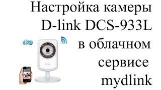 Настройка IP камеры Dlink DCS-933L в облачном сервисе mydlink