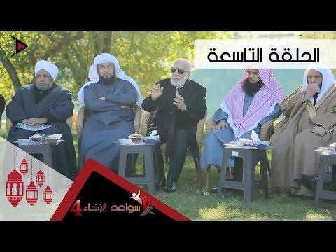برنامج سواعد الإخاء 4 الحلقة 9