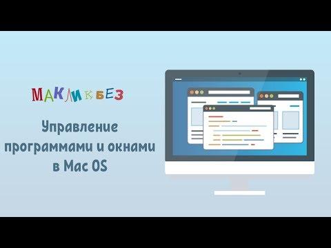Управление программами и окнами в Mac OS (МакЛикбез Советы)