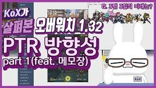 Kox 오버워치 1.32 패치를 알아보자 Feat. 메모장  Part 1, 패치 주요정보