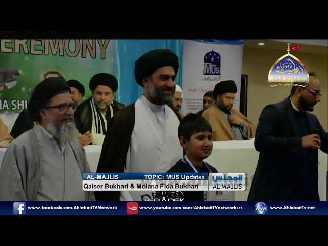 Al Majlis with Molana Fida Bukhari and Qaiser Bukhari I 12 12 2018