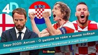Евро 2020 Влашич и Модрич вывели Хорватию в плей офф Англия 0 ударов за тайм и новая победа