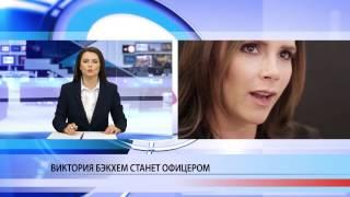 Виктория Бэкхем станет офицером