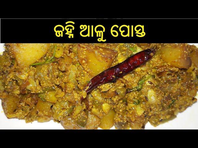 ????? ??? ????? | Janhi Posta in Odia | Janhi Aloo Posto Oriya Recipe | Janhi Alu Posto | ODIA FOOD