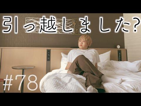 引越し延期したからgotoでぼっち横浜旅行