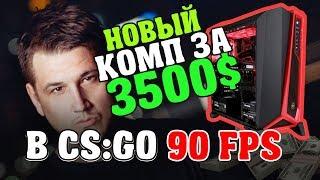 Новый комп за 3500$. 90 fps в СS:GO. ФИАСКО