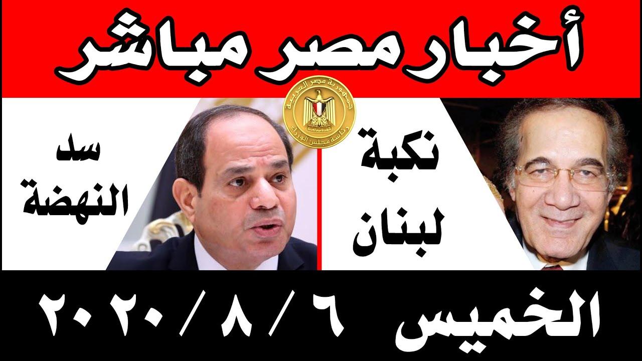 اخبار مصر مباشر اليوم الخميس 6 / 8 / 2020