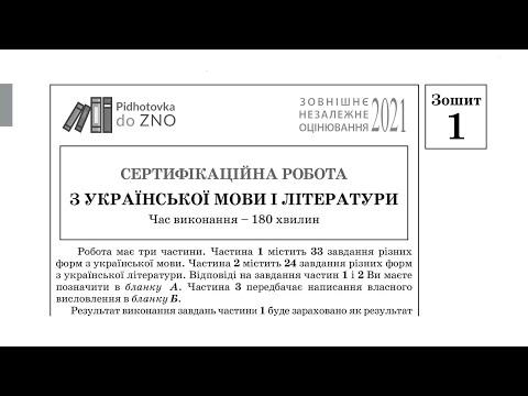 Завдання та відповіді з української мови та літератури ЗНО 2021 (Зошит 1) | Підготовка до ЗНО