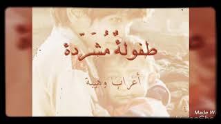 طفولة مشردة Arab ouahiba