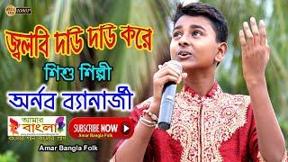 জ্বলবি দাউ দাউ করে || Arnob Banerjee || অর্নব ব্যানার্জী || Jalbi Dau Dau kore || Full HD