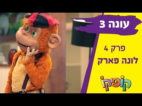 קופיקו עונה 3 פרק 4   לונה פארק