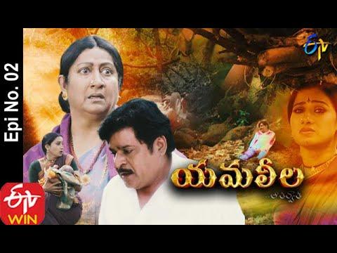 Yamaleela | 22nd September 2020   | Full Episode No 02 | ETV Telugu