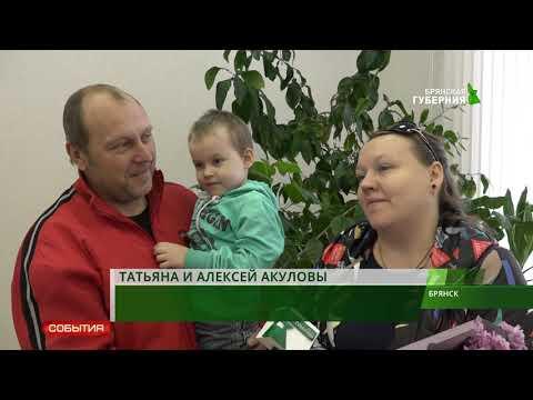 Сегодня первая четверка многодетных семей получила земельные участки в Брянске 14 11 19
