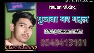Pujawa Mar Gail - Shiya Ram Rashiya -Dj SHALU SOUND