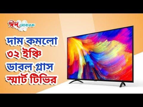 32 inch Led Price in Bangladesh - Sony, Samsung, LG by